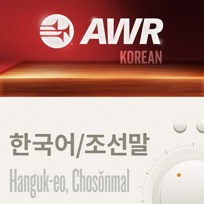 AWR Korean 한국어 / 조선말