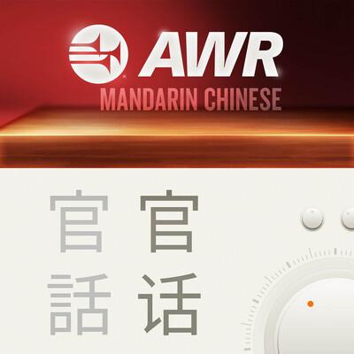 AWR Mandarin - 祟高的恩召 - Chinese