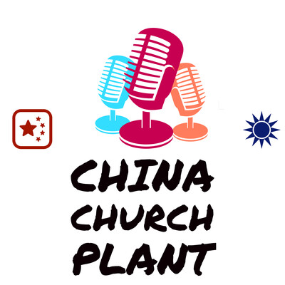 China Church Plant