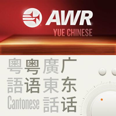 AWR: Cantonese