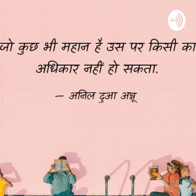 Annu Punjabi