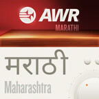 AWR Marathi / Maharashtra / मराठी / Marāṭhī