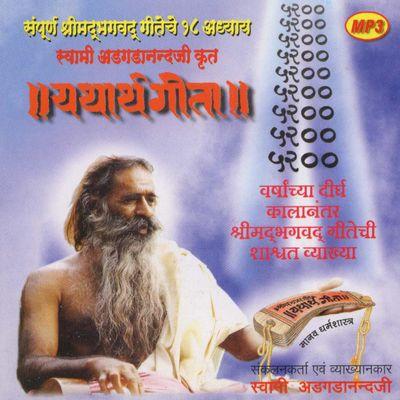 Bhagavad Gita Marathi