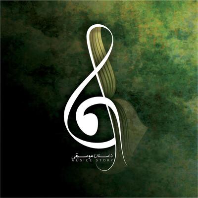 Dastan-e Mousighi | داستان موسیقی