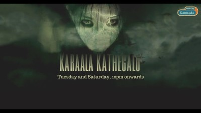 Radio City India: Kannada Horror Stories - Karaala Kathegalu