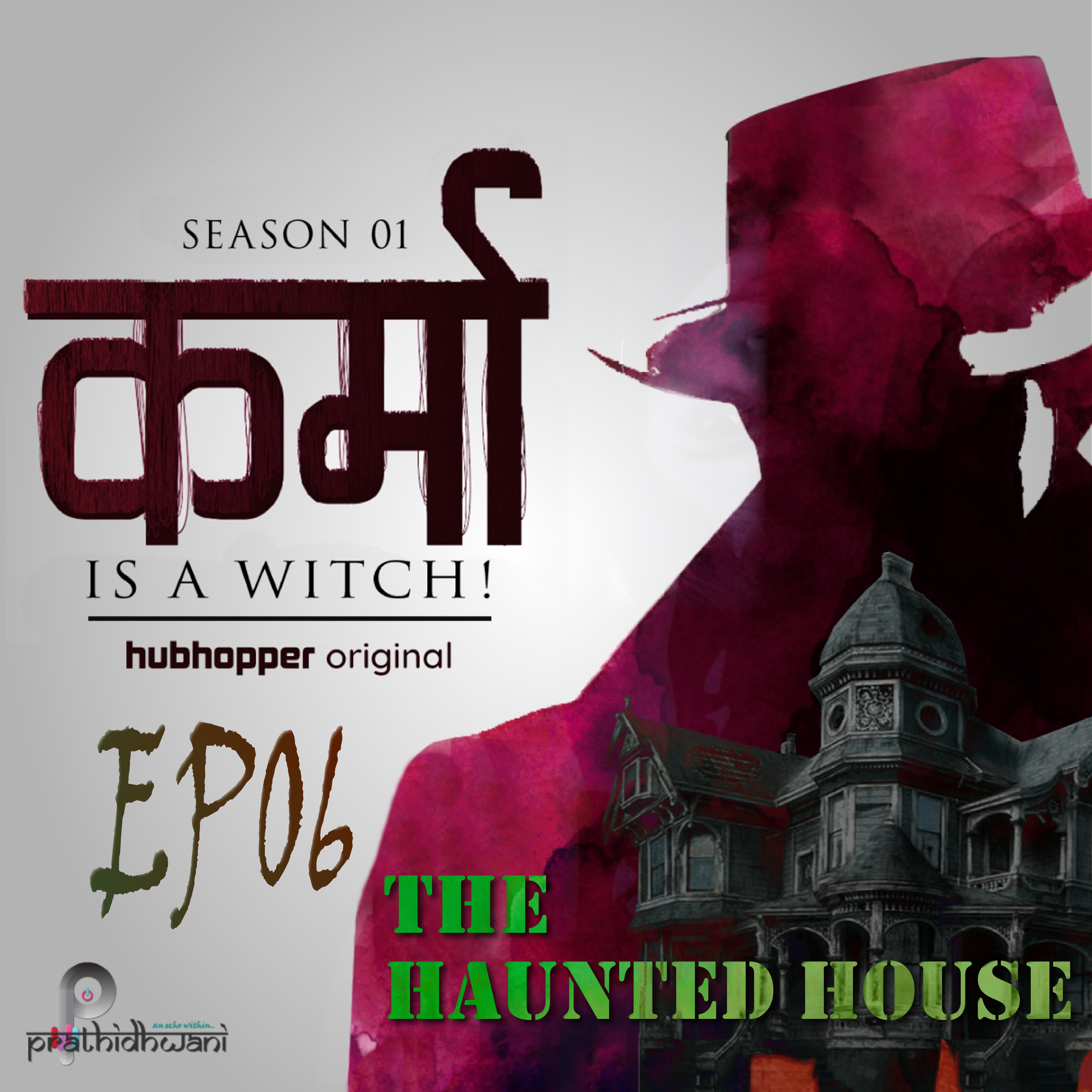 S01EP06: The Haunted House