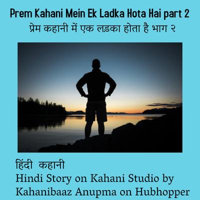 Karan and Pallavi is that a love story? Why Karan likes Pallavi so much? My latest story by Kahanibaaz Anupma