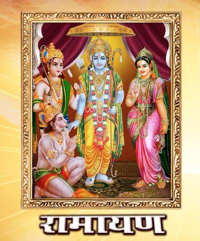 Ramayana - Bala Kandam - Episode 05