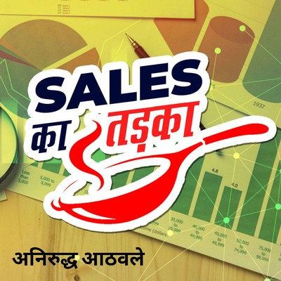Sales Ka Tadka