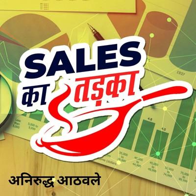 Sales Ka Tadka