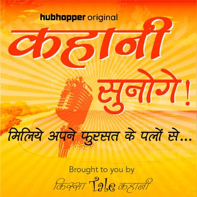 Kahani Sunoge! - Hindi stories, fursat wali!