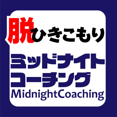 Midnight Coaching