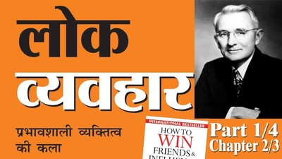 Hindi Audio Book: Lok Vyavahar How to win friends & Influence People Hindi