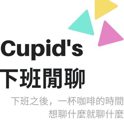 Cupid's下班閒聊