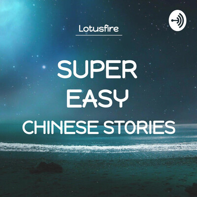 Super Easy Stories for Learning Chinese 中文小故事