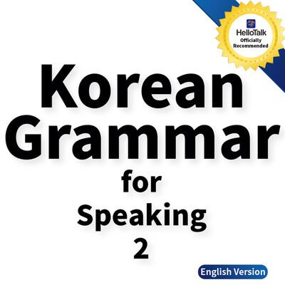 Korean Grammar for Speaking (2)