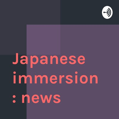 News - Japanese immersion