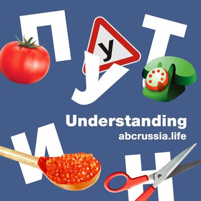 UNDERSTANDING PUTIN. Learn Russian. Understand modern Russia