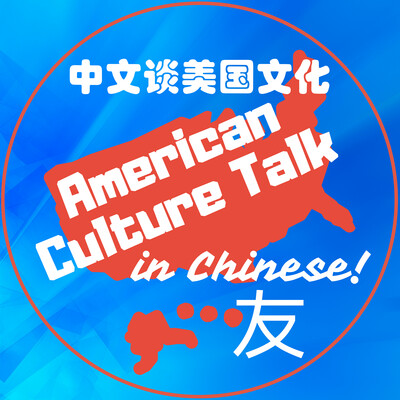 American Culture Talk in Chinese! 中文谈美国文化