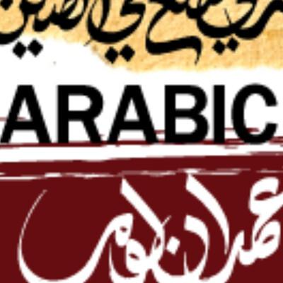 Arabic with Imran Lum