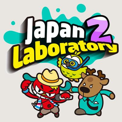 Podcast 日本研究所2