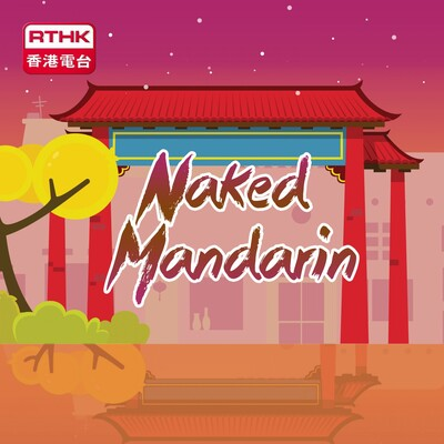 RTHK:Naked Mandarin
