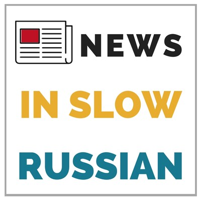 Russian podcast I News in Slow Russian