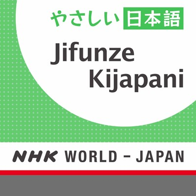 Jifunze Kijapani - NHK WORLD RADIO JAPAN