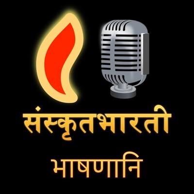Talks in Sanskrit by Samskrita Bharati Leaders