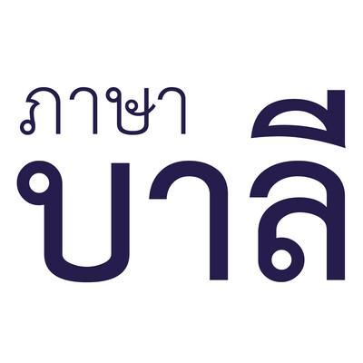Thai Pali Student