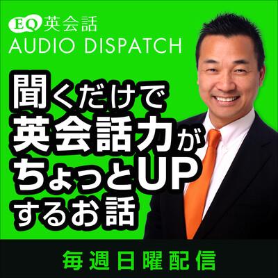 EQ英会話 Radio 〜Audio Dispatch〜