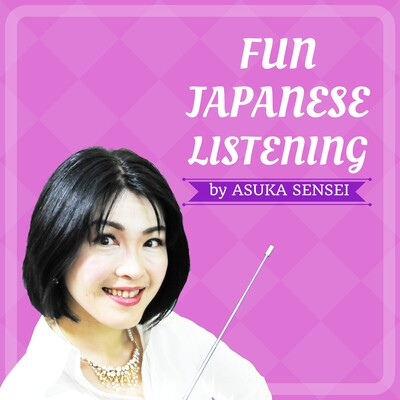 FUN Japanese Listening » podcasts