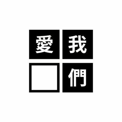 Belajar Bahasa Mandarin, Kanton Dan Budaya Tionghoa Bersama 我們愛中華學會
