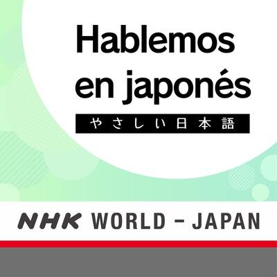 Hablemos en japonés   NHK WORLD-JAPAN