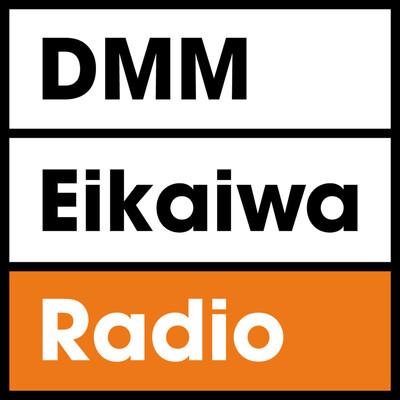 DMM Eikaiwa Radio