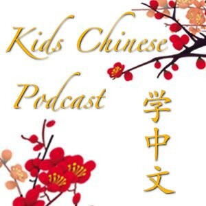 Learn Chinese with Kids Chinese Podcast