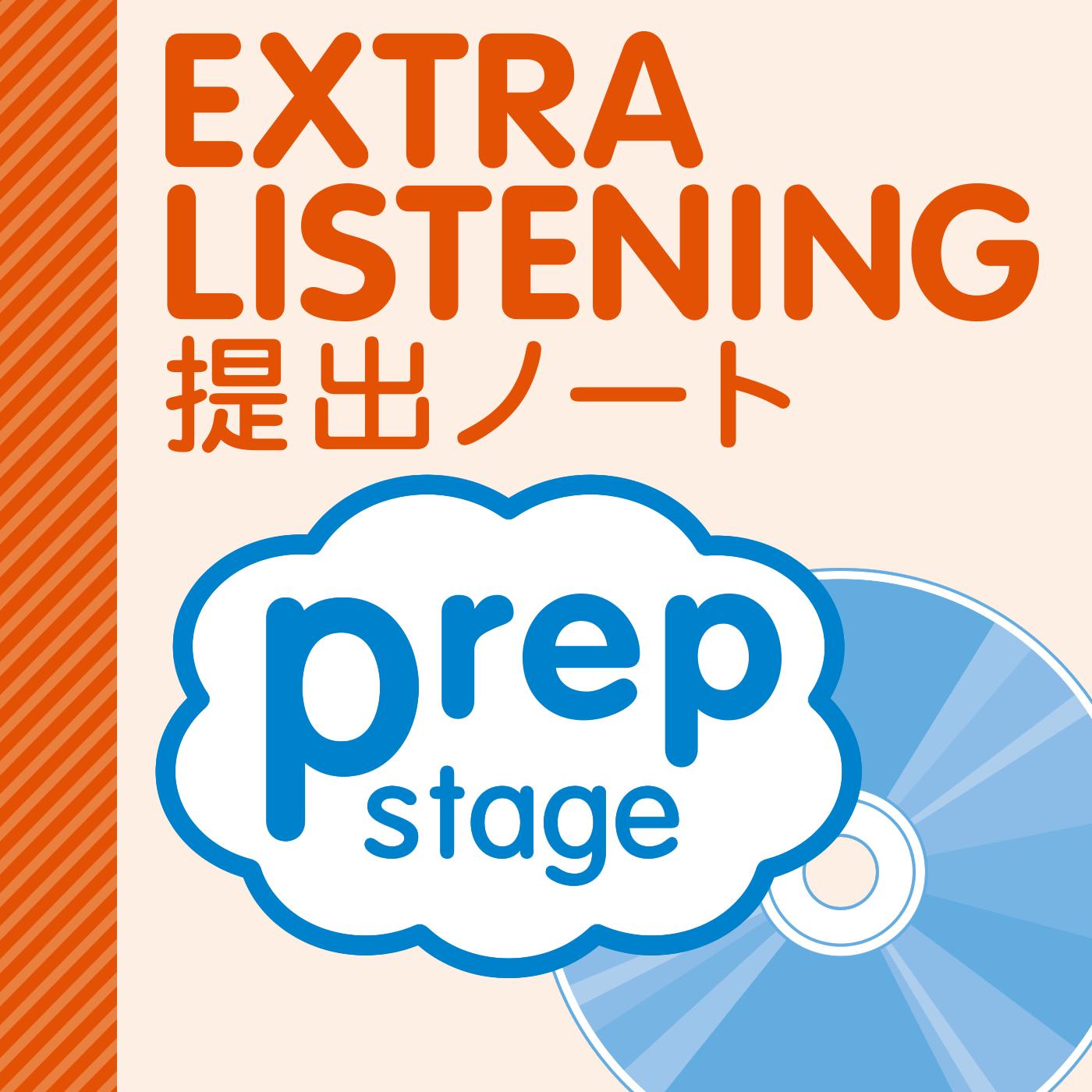 LISTENING TRIAL prep stage 提出ノート(英語リスニング教材 リスニングトライアル)