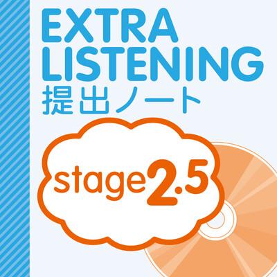 LISTENING TRIAL stage2.5 提出ノート(英語リスニング教材 リスニングトライアル)
