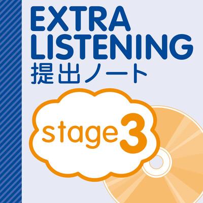 LISTENING TRIAL stage3 提出ノート(英語リスニング教材 リスニングトライアル)