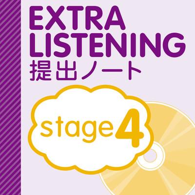 LISTENING TRIAL stage4 提出ノート(英語リスニング教材 リスニングトライアル)
