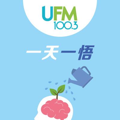 UFM100.3 - 一天一悟